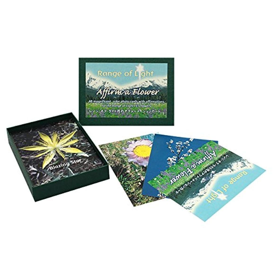 ボイドミスペンドホーンFESフラワーエッセンス/その他[レンジオブライトアファメーションカード全48枚(日本語版)]