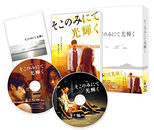 そこのみにて光輝く 豪華版Blu-ray