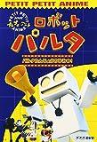 NHKプチプチアニメ ロボットパルタ[DVD]