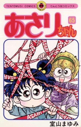 あさりちゃん(65) (てんとう虫コミックス)