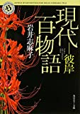 現代百物語 彼岸 (角川ホラー文庫) 画像