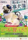 僕と私の事犬簿 〜お巡りさんの犬〜 (メゾン文庫)