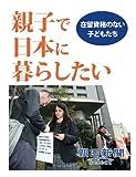 親子で日本に暮らしたい 在留資格のない子どもたち (朝日新聞デジタルSELECT)