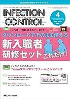 インフェクションコントロール 2017年4月号(第26巻4号)特集:イラスト・写真・使えるデータ付き ダウンロードでそのまま使える 新入職者研修セット これだけ!