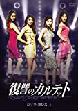 [DVD]復讐のカルテット DVD-BOX4