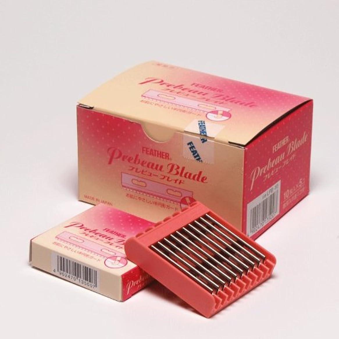 コウモリ天使水を飲むフェザー プレビューブレイド LPB-10 替刃 10枚入×5個入
