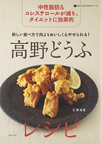 新しい食べ方で肉よりおいしく&やせられる! 高野どうふレシピ (食べてすこやかシリーズ)