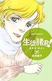 生徒諸君! 最終章・旅立ち(25) (BE・LOVEコミックス)