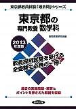 東京都の専門教養 数学科〈2013年度版〉 (東京都教員試験「過去問」シリーズ)