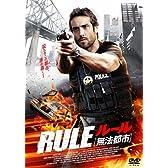 ルール (無法都市) [DVD]
