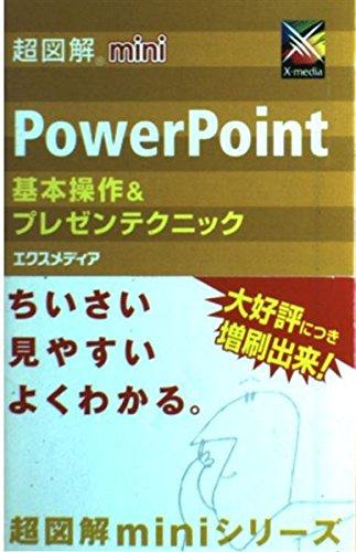 超図解mini PowerPoint基本操作&プレゼンテクニック (超図解miniシリーズ)の詳細を見る