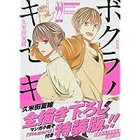 ボクラノキセキ 22巻 特装版 (ZERO-SUMコミックス)