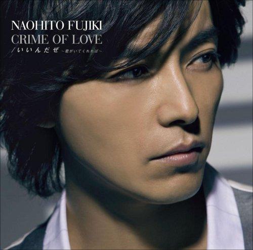 CRIME OF LOVE/ いいんだぜ~君がいてくれれば~ <Premium Edition CD+DVD>