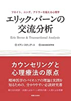 エリック・バーンの交流分析