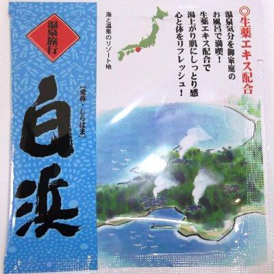 五洲薬品 温泉旅行 白浜