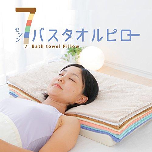 7バスタオルピロー タオル好き なあなたのための タオル枕 約59×36cm