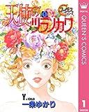天使のツラノカワ 1 (クイーンズコミックスDIGITAL)