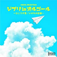 オルゴール・セレクション ジブリ in オルゴール~ひこうき雲/いのちの記憶~