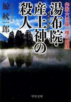 湯布院・産土神の殺人 - 作家六波羅一輝の推理 (中公文庫 く 19-5)