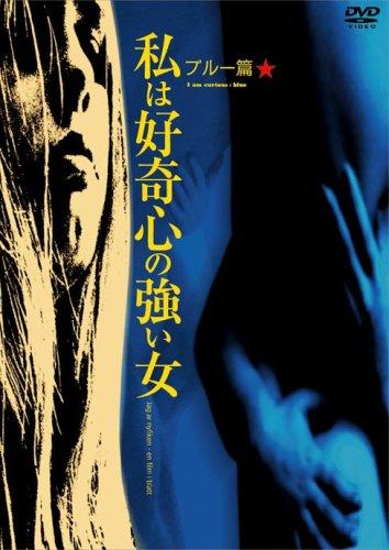 私は好奇心の強い女―ブルー篇 〈ノーカット完全版〉 [DVD]