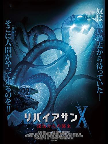 リバイアサンX 深海からの襲来(字幕版)