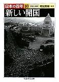 日本の百年〈10〉新しい開国―1952~1960 (ちくま学芸文庫)