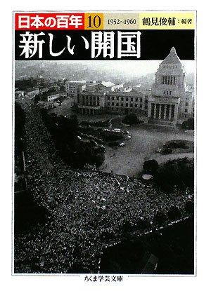 日本の百年〈10〉新しい開国―1952~1960 (ちくま学芸文庫)の詳細を見る