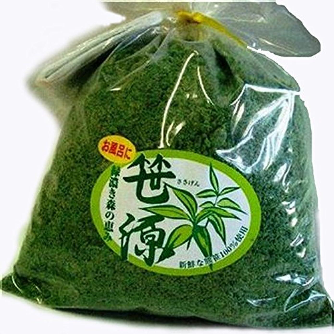 まぶしさ泥要塞【産地直送】長野県産クマ笹 笹源(生)1kg 無添加浴用剤