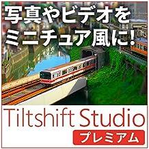 LB チルトシフトスタジオ プレミアム|ダウンロード版