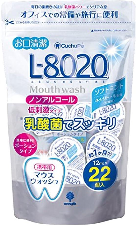 関税有効化控えめなクチュッペ L-8020 マウスウォッシュ ソフトミント ポーションタイプ 22個入