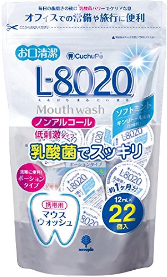 ボクシング閉塞ライセンス紀陽除虫菊 マウスウォッシュ クチュッペ L-8020 ソフトミント (ノンアルコール) ポーションタイプ 22個入