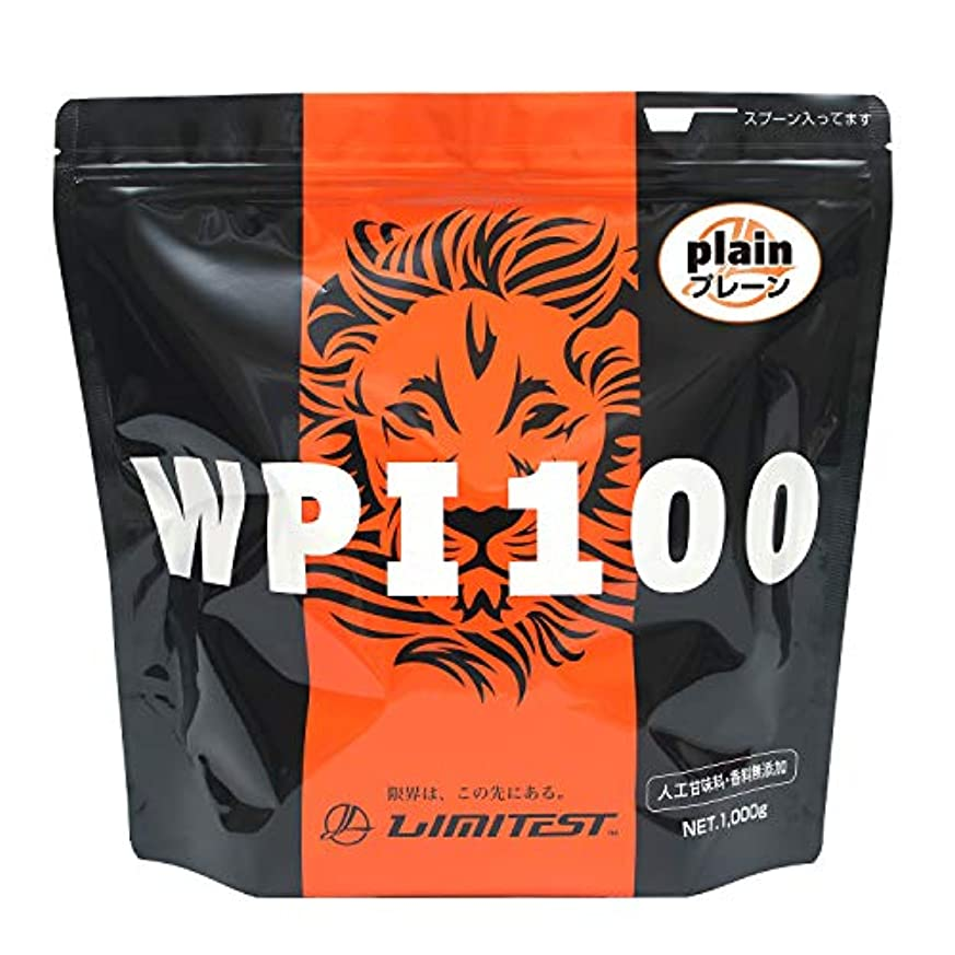 聞くスリーブ本会議リミテスト ホエイプロテイン WPI 100 CFM 1kg プレーン (LIMITEST 国内製造)