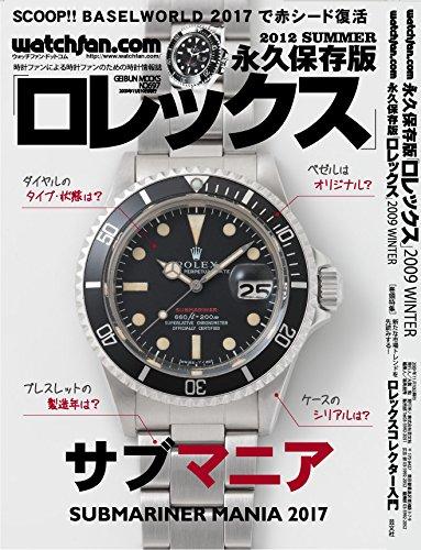 Watchfan.com 永久保存版ロレックス 2017Summer (GEIBUN MOOKS)
