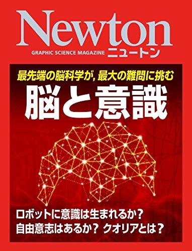 Newton 脳と意識: 最先端の脳科学が,最大の難問に挑むの詳細を見る