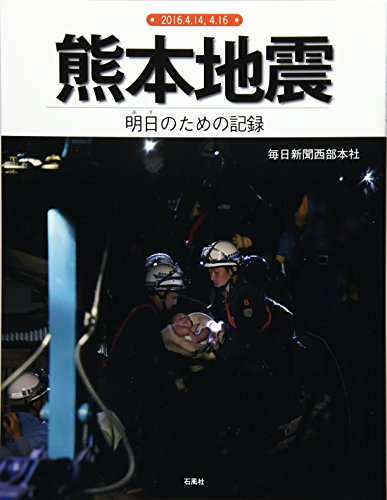 熊本地震―明日のための記録