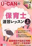 2014年版 U-CANの保育士 速習レッスン(上) (ユーキャンの資格試験シリーズ)