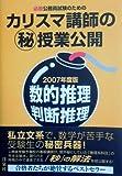 必勝公務員試験のためのカリスマ講師のマル秘授業公開―数的推理・判断推理〈2007年度版〉
