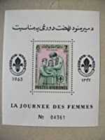 アフガニスタン切手『ガールスカウト』C 1963 未使用 シリアルナンバー