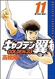 キャプテン翼GOLDENー23 11 (ヤングジャンプコミックス)