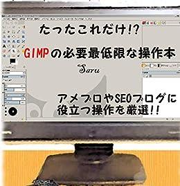 [Saru]のたったこれだけ!?GIMPの必要最低限な操作本 (Forest出版)