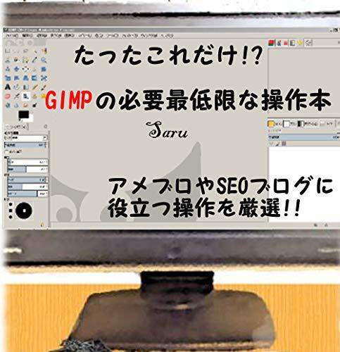 たったこれだけ!?GIMPの必要最低限な操作本 (Forest出版)