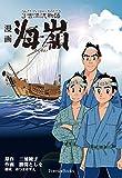 漫画海嶺 ~3吉漂流物語 (いのちのことば社)