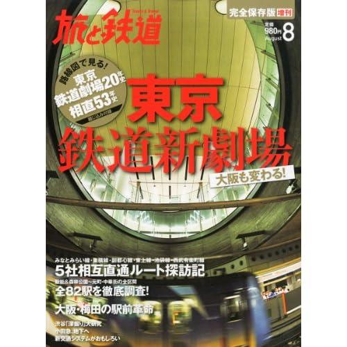 旅と鉄道増刊 東京鉄道新劇場 2013年 08月号 [雑誌]