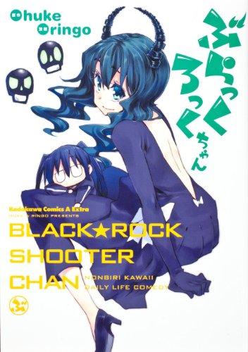 ぶらっくろっくちゃん (角川コミックス・エース・エクストラ 30-1)の詳細を見る