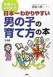 日本一わかりやすい 男の子の育て方の本