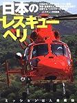 日本のレスキューヘリ (イカロス・ムック)