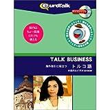 Talk Business 海外取引に役立つトルコ語