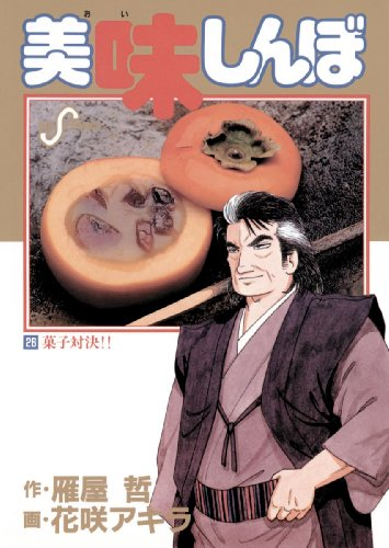 美味しんぼ(26) (ビッグコミックス)