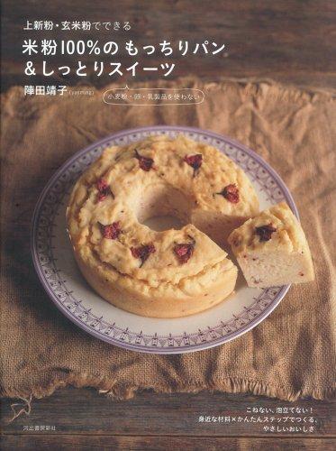 上新粉・玄米粉でできる米粉100%のもっちりパン&しっとりスイーツ――小麦粉・卵・乳製品を使わない