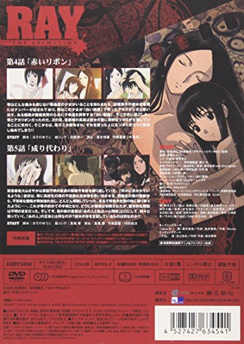 RAY THE ANIMATION Vol.2 [DVD]
